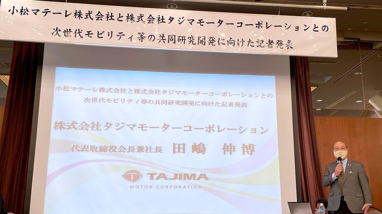 小松マテーレ株式会社と次世代モビリティ等の共同研究開発事業を行うことを発表